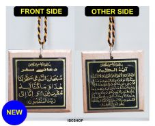 Islamic Wood Design ( BLACK New ) Car Handing - Ayat ul Kursi & Dua for travel